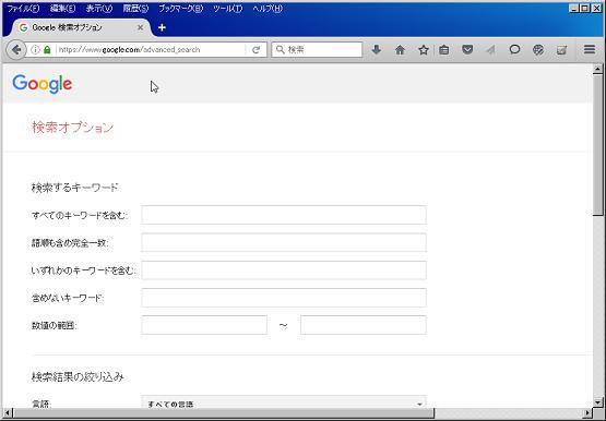 検索エンジンの検索オプションの例
