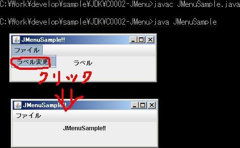 JMenuを用いたサンプルプログラムの実行結果