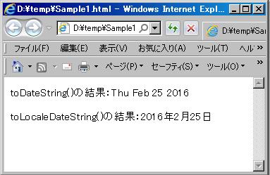 JavaScriptのDateオブジェクトのtoLocaleDateStringメソッドの使用例ーIE