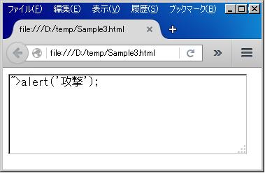 onblurイベントを使用してテキストエリアからHTMLタグを取り除く例―入力してフォーカスを移した後