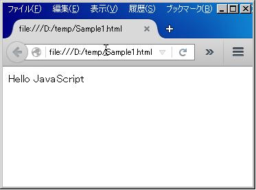 外部ファイルにしたJavaScriptコードをhtmlで読み込む例