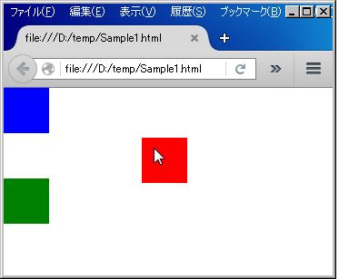ドラッグ&ドロップで図形の位置を自由に変更できるプログラム―赤色のオブジェクトを移動