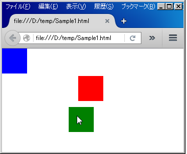 ドラッグ&ドロップで図形の位置を自由に変更できるプログラム―緑色のオブジェクトを移動
