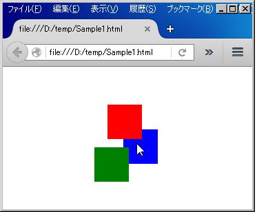 ドラッグ&ドロップで図形の位置を自由に変更できるプログラム―青色のオブジェクトを移動