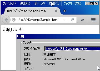JavaScriptのWindowオブジェクトのprint()メソッドの使用例