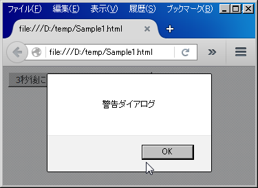 JavaScriptのWindowオブジェクトのsetTimeout()メソッドの使用例―実行後