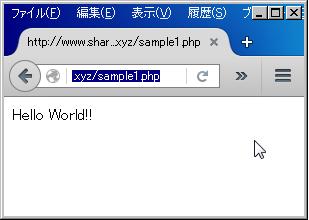 PHPプログラムの書き方―サンプルプログラムの動作結果