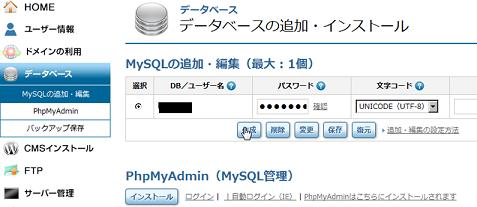 MySQLのデータベースの追加