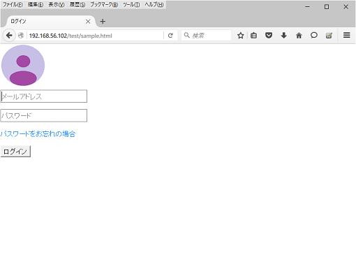 ログインフォームのHTMLを表示した場合