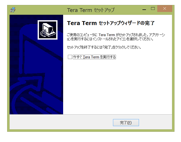 teraterm-install-11