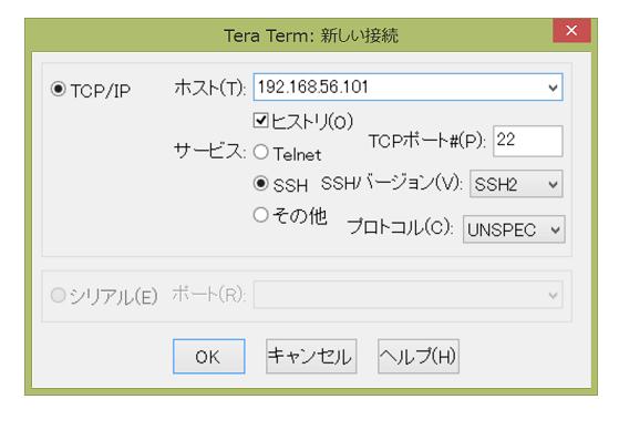 ユーザ名・パスワードだけで接続する環境のssh接続方法―Tera Termを起動しサーバのIPまたはホスト名入力