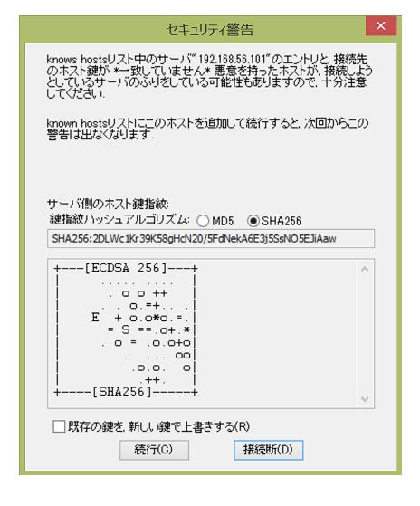 ユーザ名・パスワードだけで接続する環境のssh接続方法―セキュリティ警告