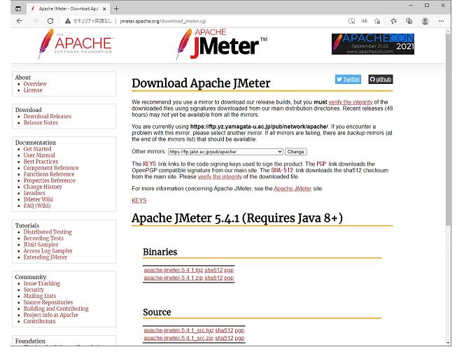 JMeterのダウンロード先