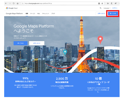 Google Maps APIの公式サイトのトップからキー取得までの流れ1