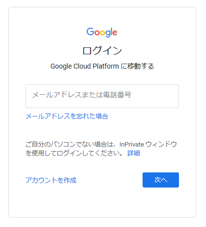 Google Maps APIの公式サイトのトップからキー取得までの流れ2
