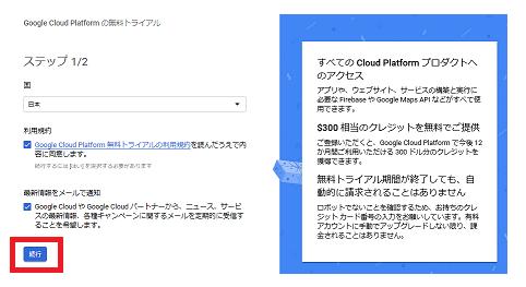 Google Maps APIの公式サイトのトップからキー取得までの流れ6