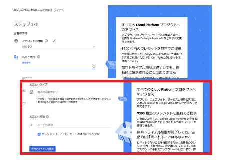 Google Maps APIの公式サイトのトップからキー取得までの流れ7